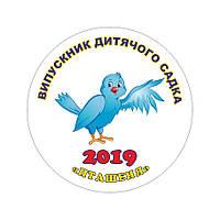 Значок выпускника детского сада, Пташеня, 44мм