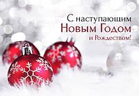 Обратите внимание на изменения в работе нашего магазина во время новогодних праздников