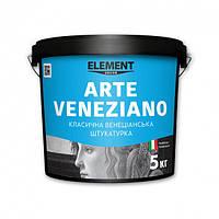 Венецианская штукатурка ARTE VENEZIANO ELEMENT DECOR 5 кг , фото 1