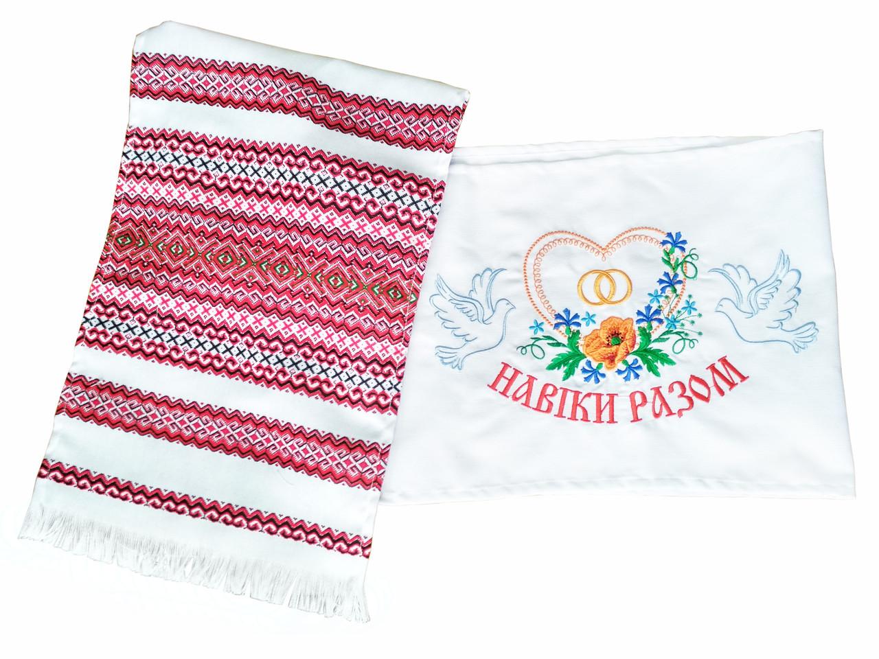 Комплект рушників на весілля вишитий та тканний 230/33 см