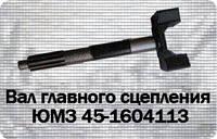 Вал главного сцепления ЮМЗ (рогач)45-1604113