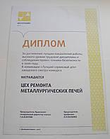 Печать полиграфических дипломов А4 4+0