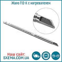 Жало T12-K с нагревателем