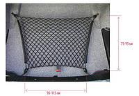 Сетка для багажника автомобиля - прижимная XL ✓ ширина: 95 ➠ 115см ✓ длина: 75 ➠ 95см