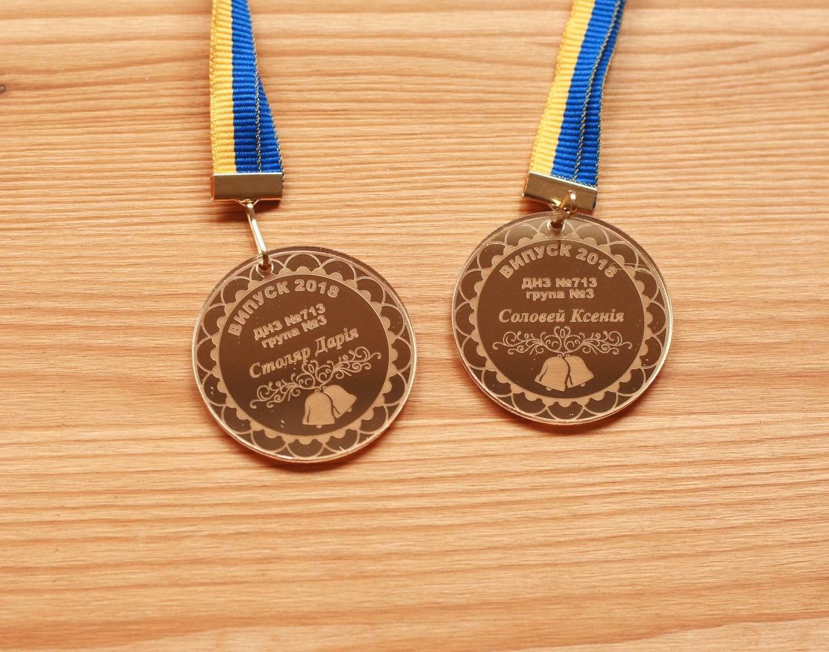 Сувенирные медали выпускникам детского сада с гравировкой