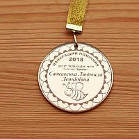 """Медаль для детского сада """"Лучшая няня и Воспитатель"""", фото 1"""