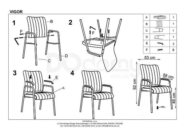 Кресло Vigor Halmar, фото 2