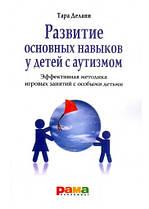 Розвиток основних навичок у дітей з аутизмом. Ефективна методика ігрових занять з особливими дітьми. Т. Делані