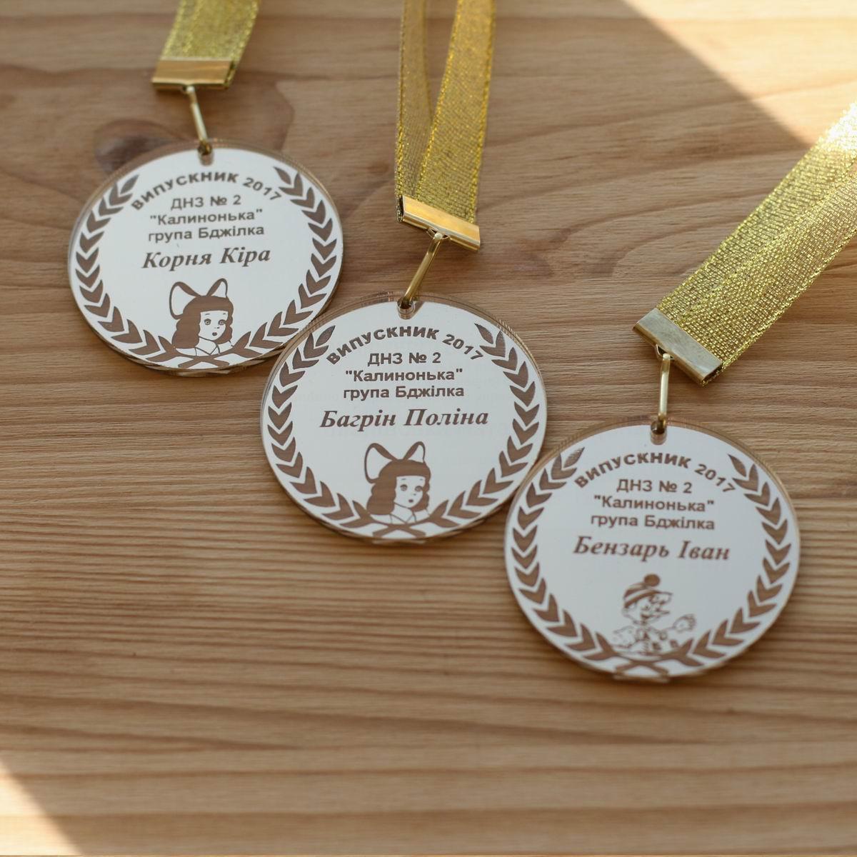 Медаль выпускника детского сада с картинками (логотип сада или группы) - Медалі для дитячого садка