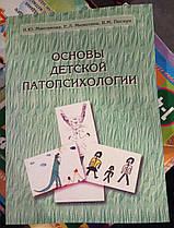 Основы детской патопсихологии. Максимова Н.Ю., Пискун В.М.