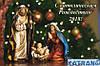 График работы магазина KatranGun на католическое Рождество