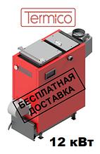 Шахтный твердотопливный котел Термико КДГ - 12 кВт