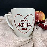 Чашка Любимая жена сердце.