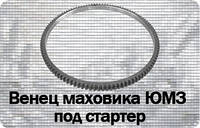 Венец маховика ЮМЗ под стартер