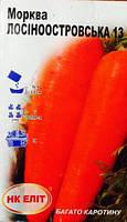 Семена моркови 2гр сорт  Лосионоостровськая
