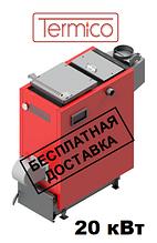 Шахтный твердотопливный котел Термико КДГ - 20 кВт