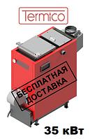 Шахтный твердотопливный котел Термико КДГ - 35 кВт