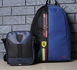 Комплект рюкзак + мессенджер Puma Ferrari черного и синего цвета (люкс копия)