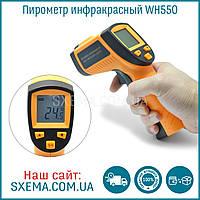Пирометр инфракрасный WH550 бесконтактный термометр, от-50 до +550c