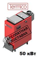 Шахтный твердотопливный котел Термико КДГ - 50 кВт