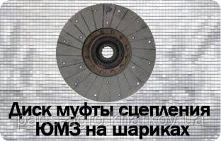 Диск сцепления ЮМЗ-6 на шариках 45-1604040 А4