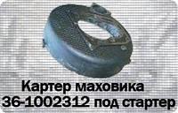 Картер ЮМЗ маховика под стартер 36-1002312