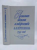 Летопись жизни и творчества А.С.Пушкина 1799-1826 (б/у).
