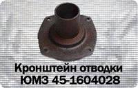 ЮМЗ кронштейн отводки 45-1604028