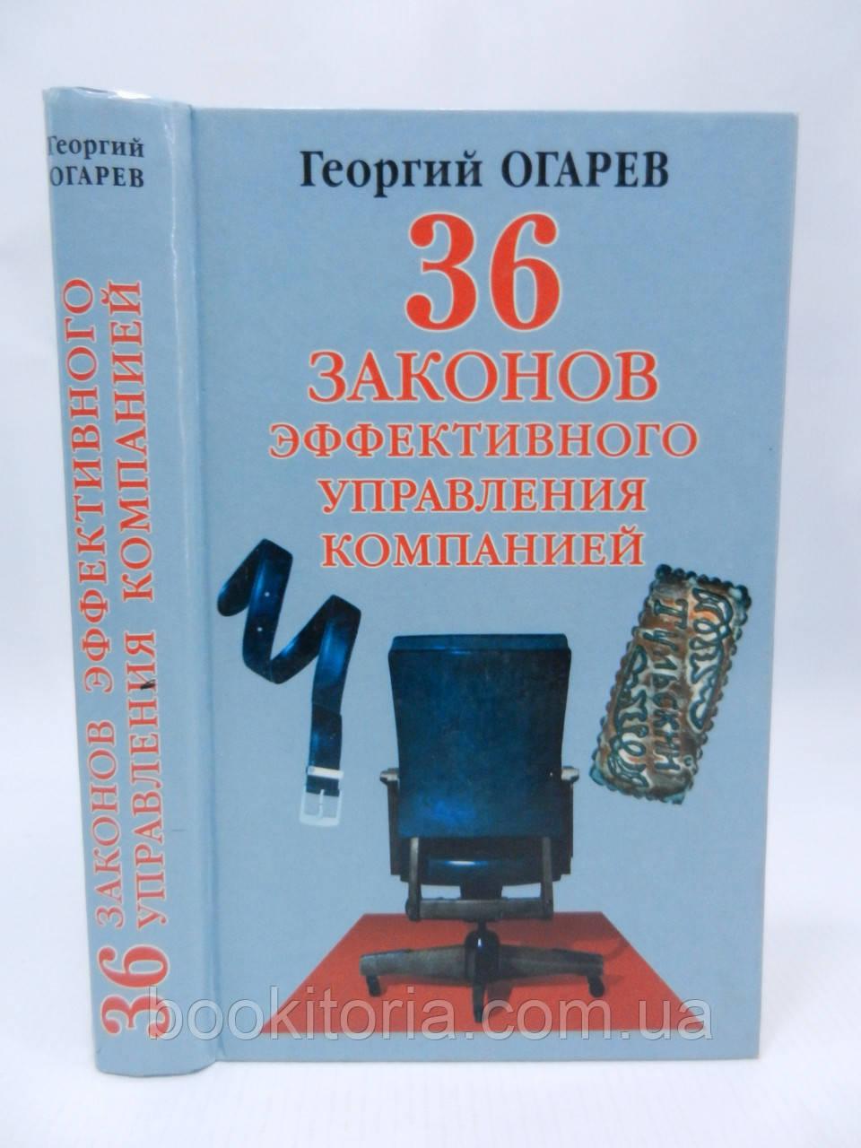 Огарев Г. 36 законов эффективного управления компанией (б/у).