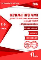 Навчальні програми. Трудове навчання, Мистецтво. Основи здоров'я. 5-9 кл. ISBN 978-617-656-767-7