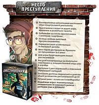 Настольная игра Место преступления (Chronicles of Crime), фото 3