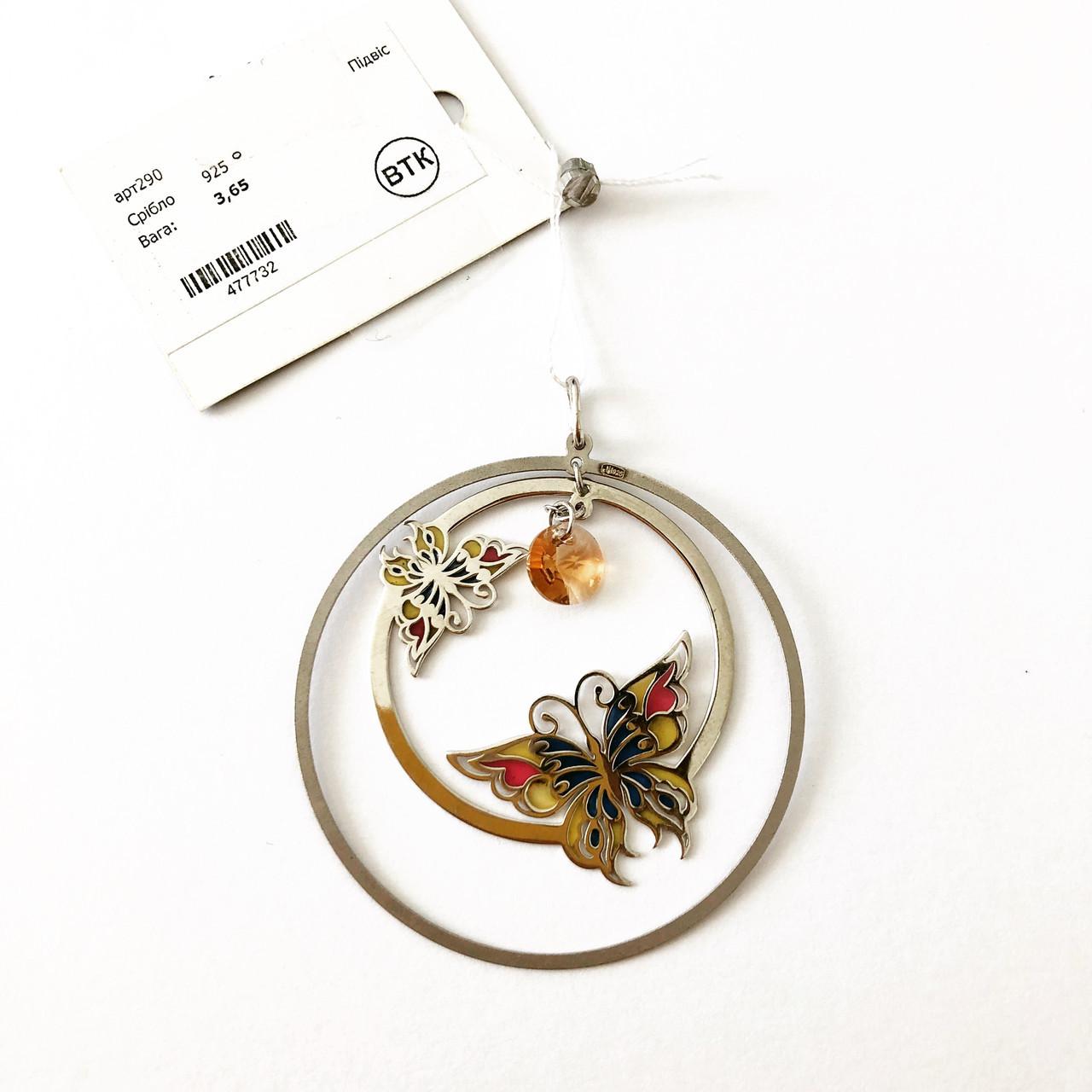 Подвеска из серебра 925 Golden Silver в форме бабочки покрыт родием
