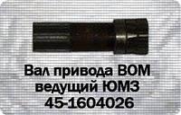 ЮМЗ вал привода ВОМ 45-1604026