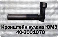 Кронштейн кулака ЮМЗ 40-3001070
