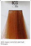 8CG (медно золотой светлый блондин) Тонирующая крем-краска для волос без аммиака Matrix Color Sync,90 ml, фото 8