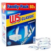 W5 Семейная упаковка 60 штук. Германия