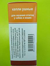 Анандин ушные капли для лечения отитов флакон -5 мл, фото 3