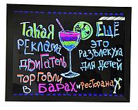 Светодиодная доска Fluorescent Board 30 х 40 см c фломастером и салфеткой Черная 14-FB, КОД: 300297