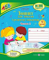 Зошит для письма та розвитку мовлення. 1 клас. Ч. 2 ( до підр. М. Вашуленко). НУШ