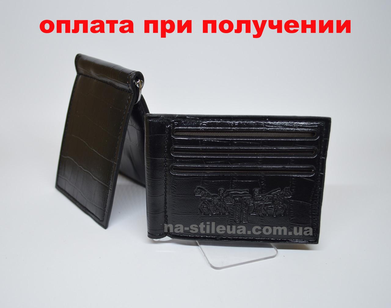 Чоловічий шкіряний гаманець портмоне візитниця затиск для грошей Ковбой