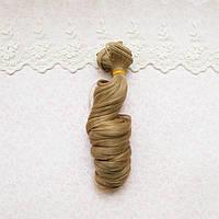 Волосы для Кукол Трессы Локоны ХОЛОДНЫЙ РУСЫЙ 15 см