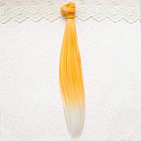 Волосы для Кукол Трессы Прямые Омбре ОРАНЖЕВЫЙ с БЕЛЫМ 25 см