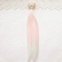 Волосы для Кукол Трессы Прямые Омбре СВЕТЛО-РОЗОВЫЕ с БЕЛЫМ 25 см