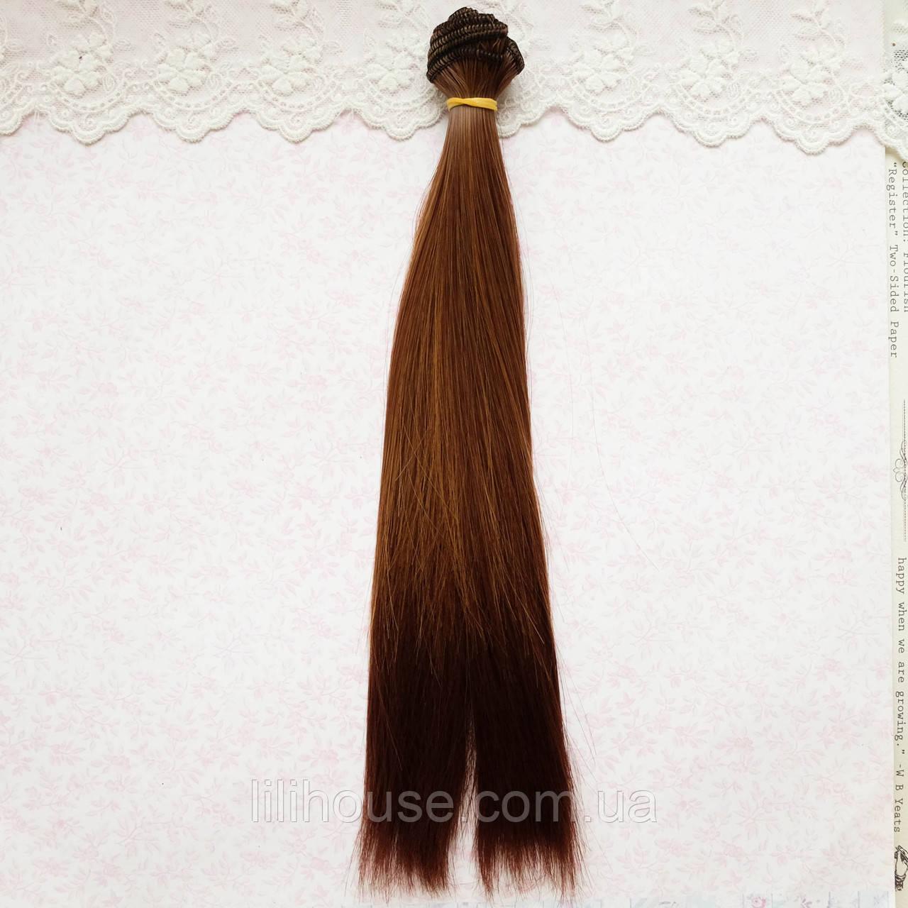 Волосы для Кукол Трессы Омбре КАШТАН и ТЕМНЫЙ 25 см