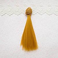 Волосы для Кукол Трессы Прямые ЗОЛОТАЯ ГОРЧИЦА Шелк 15 см