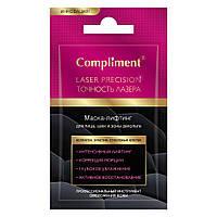 «Точность лазера» маска-лифтинг для лица, шеи и зоны декольте Compliment