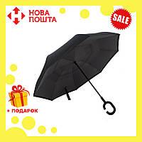 Ветрозащитный зонт Up-Brella антизонт Зонт обратного сложения (Черный)