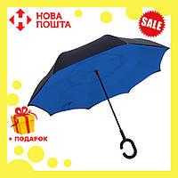 Ветрозащитный зонт Up-Brella антизонт Зонт обратного сложения (Темно-синий )