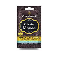 """Маска для слабых и секущихся волос с маслом Марулы, восстановление и блеск """"Oriental Marula"""" Compliment"""
