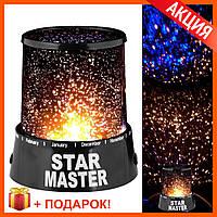 Star Master Проектор звездного неба - Ночник Стар Мастер